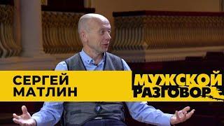 Сергей Матлин. Мужской разговор