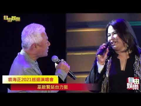 裘海正2021巡迴演唱會  巫啟賢站台力挺