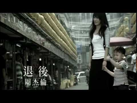 周杰倫 - 退後 HD