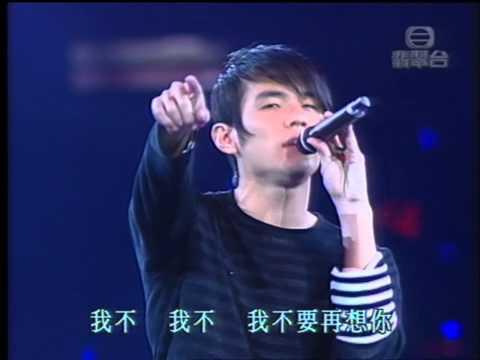 [HQ] 周杰倫 - 龍捲風 / Jay Chou - Tornado (HK Pepsi Concert Live)