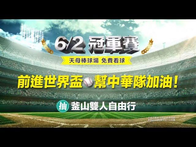玉山盃全國青棒錦標賽即將開打!「先輩」竟是旅日巨砲