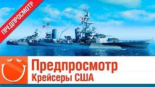 Крейсеры США - Предпросмотр - ⚓