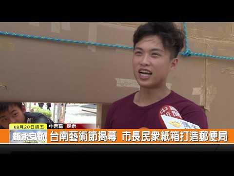 1080920新永安新聞-台南藝術節揭幕 市長民眾紙箱打造郵便局