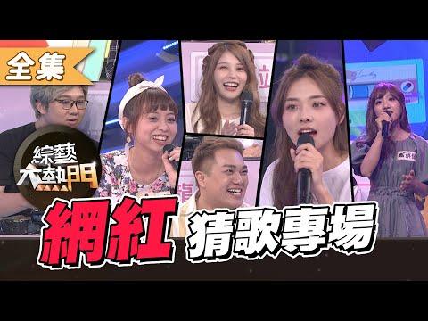 【綜藝大熱門】第十屆 全民「猜歌王」爭霸!網紅專場 Round 1!! 20200904