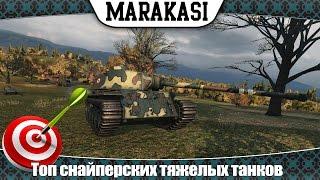 World of Tanks топ снайперских тяжелых танков