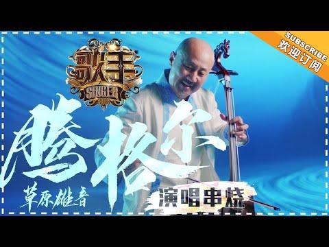 《歌手2018》腾格尔 演唱串烧 - 草原雄鹰 震慑舞台 - Singer 2018【歌手官方音乐频道】