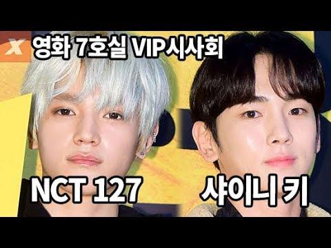 영화 '7호실' VIP 시사회…NCT 127·샤이니 키 '선후배 모두 도경수 응원'(엑소,EXO,D.O,디오,도영,태용,재현,쟈니)