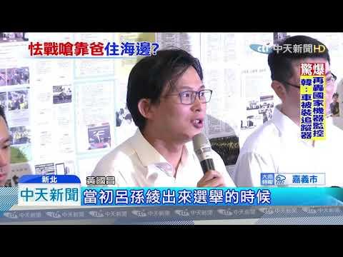 20190820中天新聞 黃國昌怯戰不連任? 竟牽拖呂孫綾「不適任」