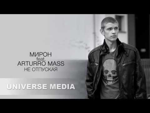 Мирон feat. Arturro Mass - Не Отпуская