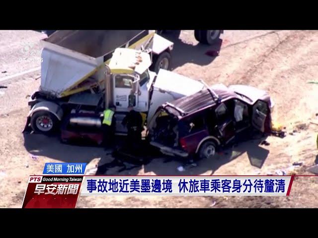 8人座休旅車擠25人與拖車相撞 美國加州車禍已知13死