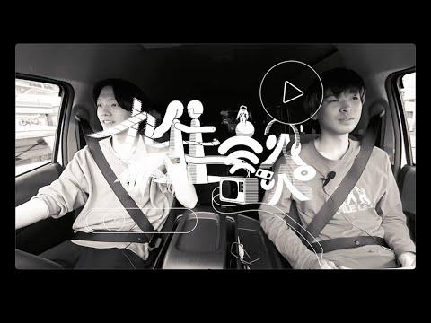 YAJICO GIRL - 【雑談】 四方 颯人(vocal) × 吉見 和起(guiter)