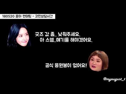 소원, 윤아 팬미팅에서 일 못하는 SM 고발하다