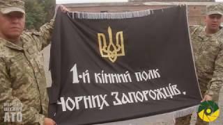 72 ОМБр отримала бойовий стяг чорних запорожців