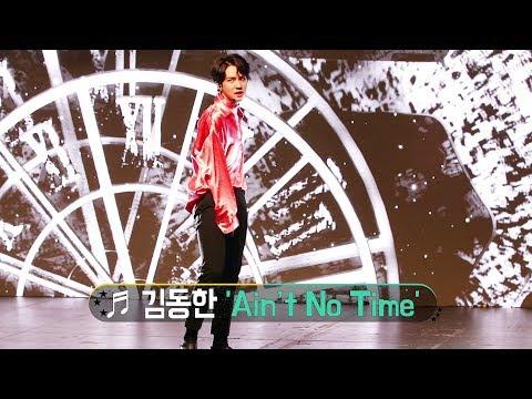 김동한 - 'Ain't No Time' @ KIM DONG HAN THE 1ST MINI ALBUM 'D-DAY' MEDIA SHOWCASE
