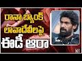 5 గంటలుగా రానాను విచారిస్తున్న ఈడీ..!: ED Questions Tollywood Actor Rana Daggubati   10TV News