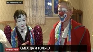 После фестиваля клоунов в Екатеринбурге откроется «Хахадемия»