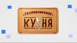 «Телевизионная кухня», эфир от 24 апреля 2021 года