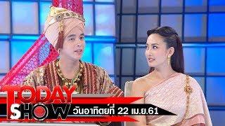 TODAY SHOW 22 เม.ย. 61 (1/2) Talk show นักแสดงนำจากละครหนึ่งด้าวฟ้าเดียว