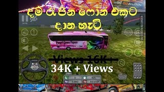 How to Edit Dham ragina bus in your own style - LionRed Tv
