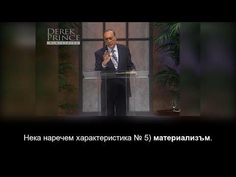 Библейските пророчества, разбиране и подход, част 3