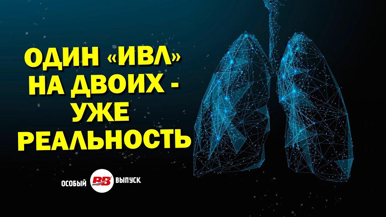 Где в России производят аппараты ИВЛ и сколько? Отвечаем