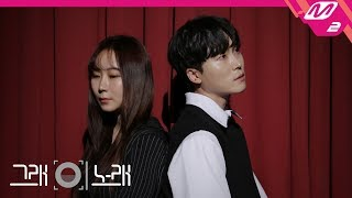 [그래 이 노래] 반하나(Banhana), 하준석(HaJuneSeok) - 겨울 끝(The end of Winter)