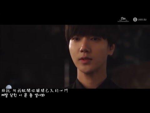 【繁中韓字】Super Junior 藝聲(예성)-請開門(문열어봐)