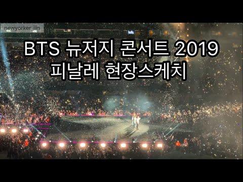 2019 BTS NJ concert real time sketch 3 /finale/ Fireworks/
