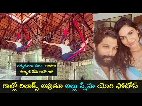Allu Arjun's wife Sneha Reddy shares her yoga pic, Kalyaan Dhev react to it