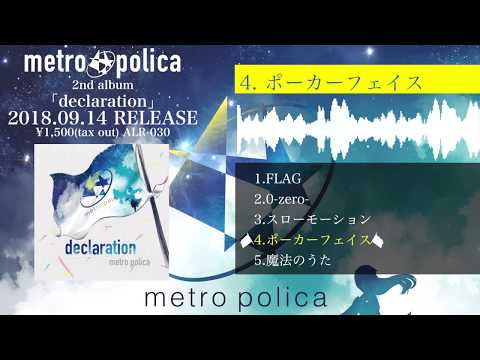 【metro polica】2nd album-declaration-トレーラー動画