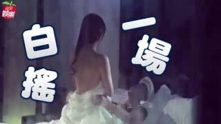 彈頭MV女上男下 女友全裸不收錢--蘋果日報20160611