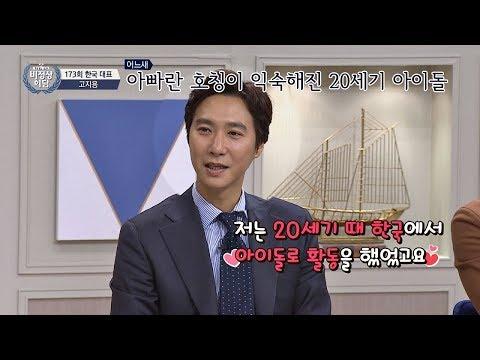 '아빠' 호칭이 익숙해진 20세기 아이돌 고지용☆ 비정상회담 173회