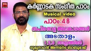 Karnataka Sangeetha Paadam 48# Karnataka Sangeetham Malayalam 2018 # Classical Music For Studying