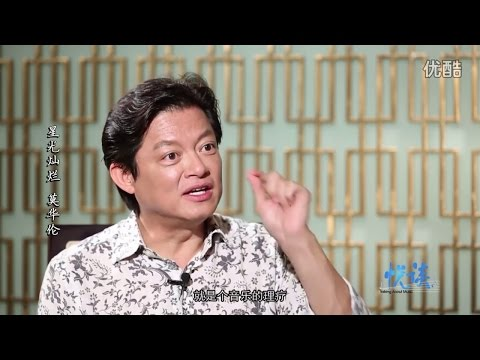 《悦谈》 星光灿烂-莫华伦 Talking About Music - Warren Mok (Mandarin Interview)