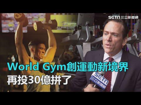 World Gym開創台灣運動新境界 再投30億拼了 三立新聞網SETN.com