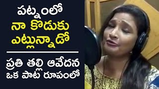 Singer Vijayalakshmi very emotional song on present situat..