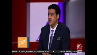 اكسترا تايم | عادل عبدالرحمن: الدوري المصري كان الأقوى قبل يناير 2011 ...