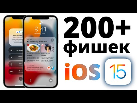 iOS 15 релиз: самый ПОЛНЫЙ обзор БЕЗ ВОДЫ! Что нового и стоит ли устанавливать?