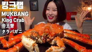 King Crab Mukbang  [Dorothy]