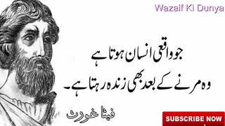 Top 25 Best Quotes Aqwal 2019 By Honorable Personalities Part 2