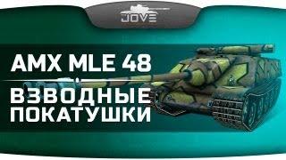 Нагиб и хардкор на AMX AC mle. 48. Взводные покатушки [18+]