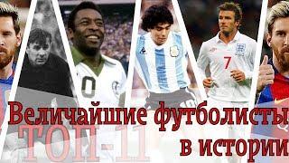 Топ-11 величайших футболистов в истории