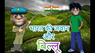 Indian Army and Billu Funny Comedy ! My Talking Tom Hindi Comedy Videos ! Funny Comedy MJO