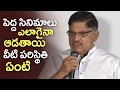 Allu Aravind sensational comments on small budget films..