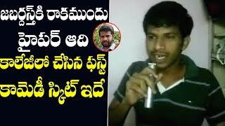 Hyper Aadi Comedy Skit in College Days: Jabardasth Hyper A..