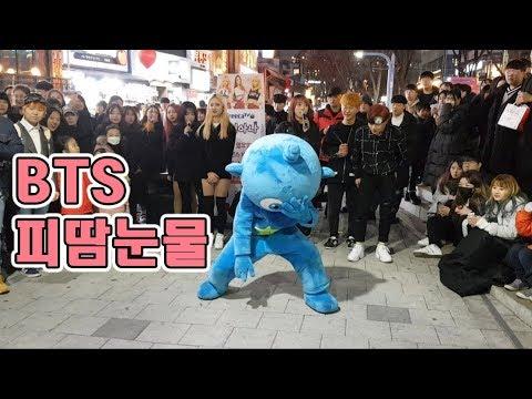 피땀눈물 | 방탄소년단 | Blood Sweat & Tears | BTS | 스타티 K-pop 인형탈 댄스팀