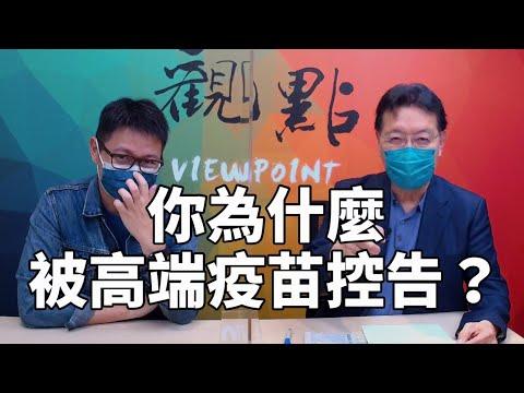 '21.07.23【趙少康觀點】你為什麼被高端疫苗控告?Feat.朱凱翔