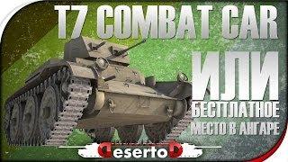 "T7 Combat Car или ""Бесплатное место в ангаре от WG"""