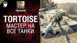 Мастер на все танки №78: Tortoise - от Tiberian39