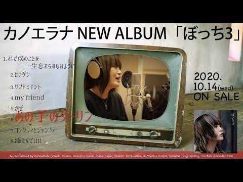 カノエラナ New Album「ぼっち3」全曲トレーラー